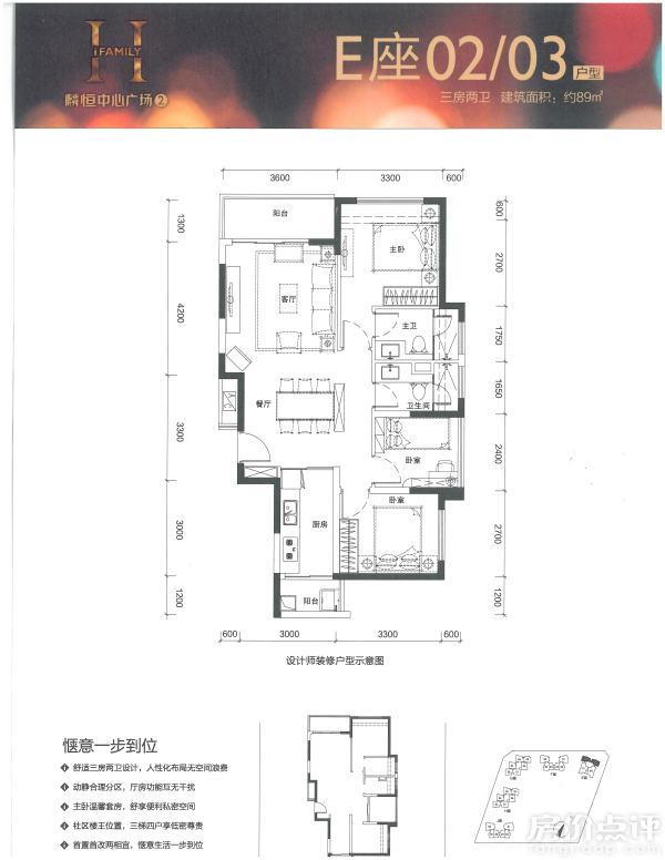 深圳 龙岗区 麟恒中心广场二期   该户型是分布于项目中唯一一个3梯4
